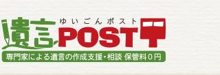 遺言書作成のご相談は保管料永久無料の遺言POST.com